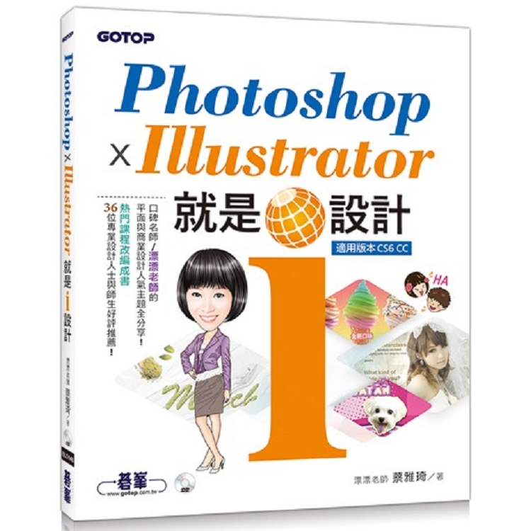 Photoshop X Illustrator 就是i設計 詳細資料